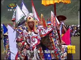 [西藏诱惑]格萨尔王的故事