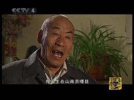《人文西藏》表演艺术家大旺堆
