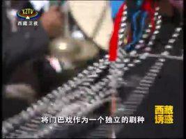 [西藏诱惑]门巴戏介绍