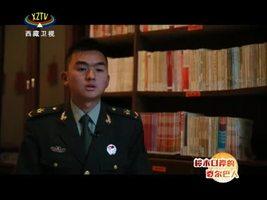 [西藏诱惑]夏尔巴人的幸福生活