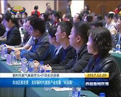 """西藏自治区旅发委:走好新时代旅游产业发展""""长征路"""""""