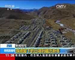 新闻特写 西藏:珠峰脚下的日喀则藏历新年