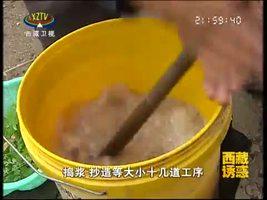 [西藏诱惑]藏纸制作工艺