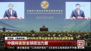 中共与世界政党高层对话会圆满落幕