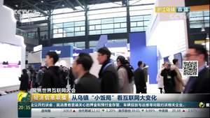 世界互联网大会见证全球互联网发展