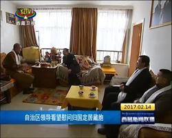 西藏自治区领导看望慰问归国定居藏胞