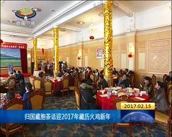 归国藏胞茶话迎2017年藏历火鸡新年