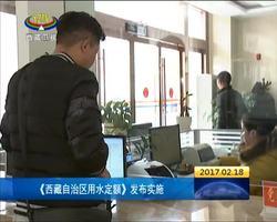 《西藏自治区用水定额》发布实施