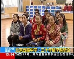 北京西藏中学:三十年桃李遍高原