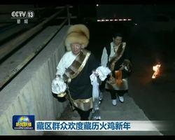 藏区群众欢度藏历火鸡新年