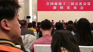全国政协十二届五次会议新闻发布会在人民大会堂举行