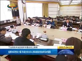 西藏专题研究高校毕业生就业创业工作等事项