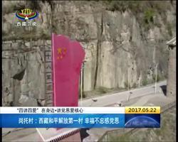 岗托村:西藏和平解放第一村 幸福不忘感党恩