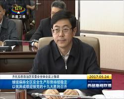 齐扎拉:继续保持西藏安全生产形势持续稳定