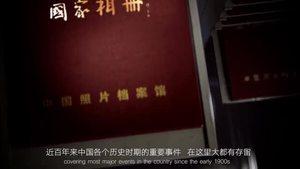 《国家相册》预告片