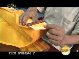 藏人在北京 藏医传奇(六)