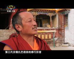 《西藏诱惑》宗堡传奇