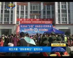 """西藏开展""""国际禁毒日""""宣传活动"""
