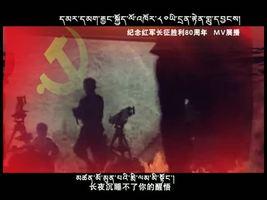 MV展播《记住长征路》