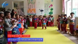 """视频丨环保材料穿上身,卓尼县幼儿园萌娃环保""""时装秀"""""""