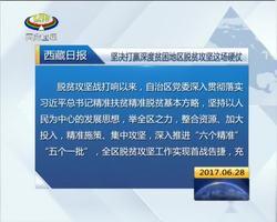 《西藏日报》评论员文章 坚决打赢深度贫困地区脱贫攻坚这场硬仗