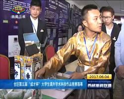 """西藏第五届""""成才杯""""大学生课外学术科技作品竞赛落幕"""