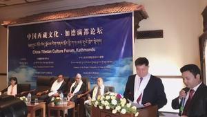 中国西藏文化·加德满都论坛开幕 尼泊尔副总理出席