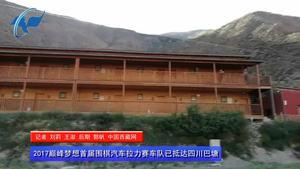 视频:2017首届围棋汽车拉力赛车队已抵达巴塘,即将入藏