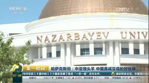 哈萨克斯坦:中亚领头羊 中国真诚互信的好伙伴
