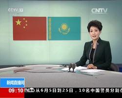阿斯塔纳:中哈媒体交流座谈会举行