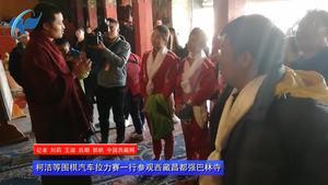 视频:柯洁等围棋汽车拉力赛一行参观西藏昌都强巴林寺