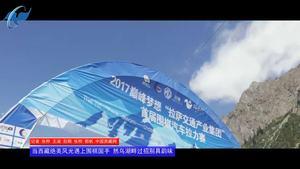 视频:当西藏绝美风光遇上围棋国手 然乌湖畔过招别具韵味