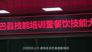 回顾|成都成华区对口帮扶丹巴县之餐饮服务行业技能大赛宣传片