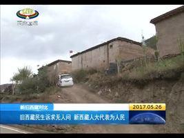 旧西藏民生诉求无人问 新西藏人大代表为人民