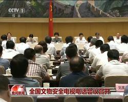 [视频]全国文物安全电视电话会议召开