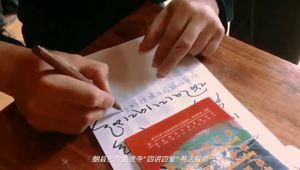 """[视频] 朗县巴尔曲德寺僧人藏文书法""""四讲四爱"""""""