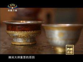 《西藏诱惑》手艺人生