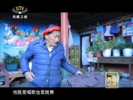 《西藏诱惑》雅砻卓舞