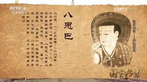 《国宝档案·雪域传奇》:萨迦初建