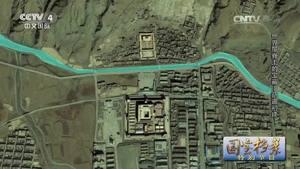 《国宝档案·世界屋脊上的宝藏》:萨迦初建