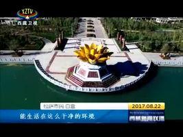 不辜负关怀期望 同心建设美丽西藏