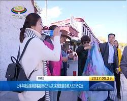 上半年西藏接待游客超860万人次 总收入92.55亿元