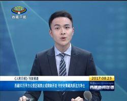 《人民日报》:守护好青藏高原这方净土