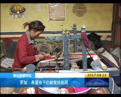 新旧西藏对比罗加:希望孩子们能报效祖国