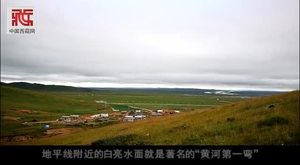 震撼!远眺黄河第一弯 藏族帅哥手绘地图