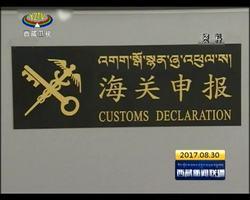 中国吉隆-尼泊尔热索瓦口岸扩大开放为国际性口岸