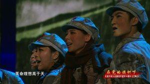 《庆祝中国人民解放军建军90周年文艺晚会 在党的旗帜下》