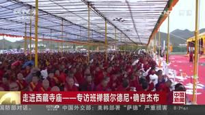 [走进西藏寺庙]专访班禅额尔德尼·确吉杰布