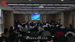 第十七届全国藏语媒体协作会议圆满举办