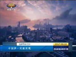 领略五年成就 激发澎拜动力——西藏社会各界热议大型电视纪录片《辉煌中国》